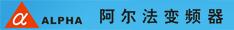 深圳市阿尔法变频技术有限公司