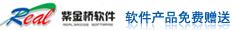紫金橋軟件技術有限公司