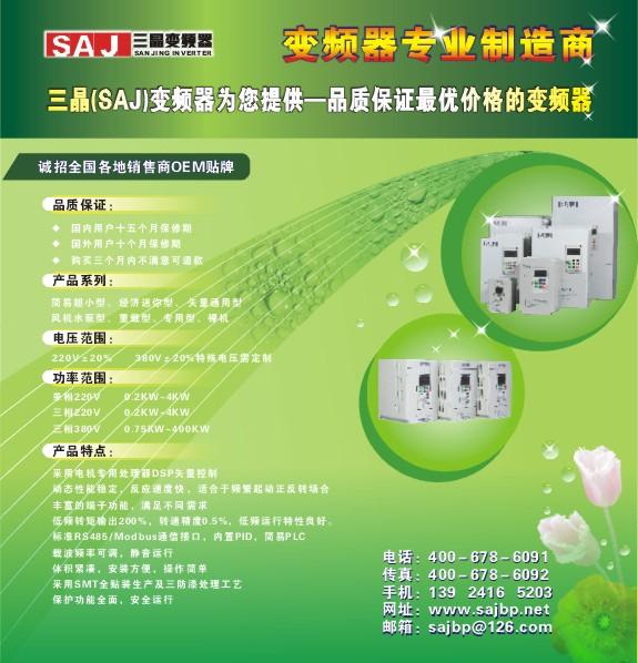 供应三晶变频器,矢量通用型变频器